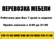 Переезд в Киеве.Грузчики Перевозка мебели Киев. Перевозка по Киеву вещ